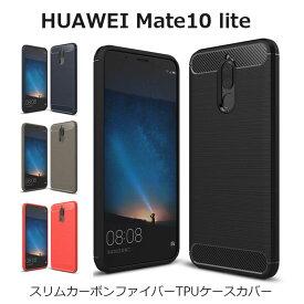 Huawei Mate 10 lite ケース ソフトケース スリム カーボン ファイバー カバー TPU 耐衝撃 シリコン 防指紋 スマホケース Huawei ファーウェイ