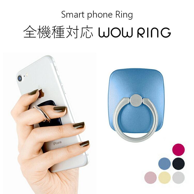 スマホリング iPhone Galaxy Xperia 全機種対応 Mercury Wow Ring スタンド 落下防止 メタル おしゃれ 指輪型