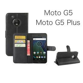 Moto G5 Moto G5 Plus ケースカバー カラフル 手帳型 PU レザー XT1676 XT1685