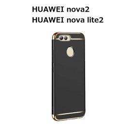Huawei nova2 ケース Huawei nova lite2 ケース HWV31 スマホケース スリム マット ハード カバー 耐衝撃 防指紋