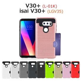 V30+ ケース isai V30+ ケース JOJO L-02K ケース メタル アルミ スマホケース 耐衝撃 カード ポケット ハードケース L-01K LGV35