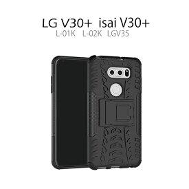 V30+ ケース isai v30+ ケース isai v30+ LGV35 ケース 耐衝撃 スマホケース グリップ タフ スタンド ソフト TPU SIMフリー L-01K L02K