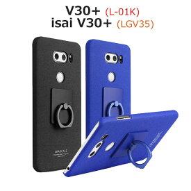 V30+ ケース V30+ L-01K ケース isai v30+ LGV35 ケース JOJO L-02K ケース バンカーリング 耐衝撃 カバー スマホケース ハード 液晶保護 フィルム