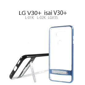 V30+ ケース isai v30+ カバー LG v30+ ケース JOJO L-02K ケース バンパー スタンド DREAM BUMPER TPU 耐衝撃 シリコン L-01K LGV35