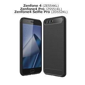 ZenFone4 ケース ZenFone 4 Selfie Pro カバー ZenFone4 Pro スマホケース ZE554KL ZD552KL ZS551KL ASUS スリム カーボン ファイバー カバー TPU 耐衝撃
