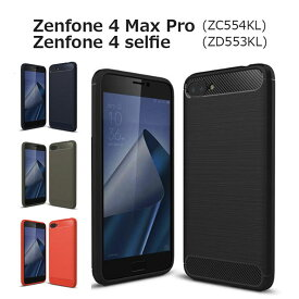 Zenfone 4 selfie ケース ZD553KL Zenfone 4 Max Pro ケース ZC554KL スマホケース ソフトケース スリム カーボン ファイバー TPU 耐衝撃 シリコン ASUS
