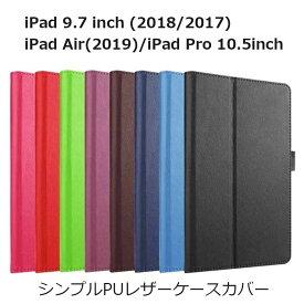 iPad Air 2019 ケース iPad 2018 ケース iPad ケース iPad Pro 10.5 カバー 手帳型 スタンド PU レザー 耐衝撃 A1893 A1954 A1822 A1833 A1701 A1709