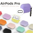 AirPods Proケース かわいい AirPods Pro ケース 韓国 AirPodsPro シリコンケース 可愛い カバー カラビナ 耐衝撃 ソ…