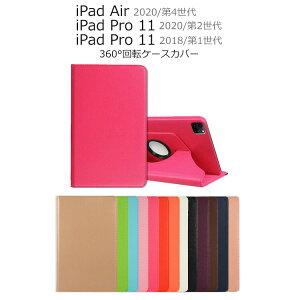 iPad Air4 ケース おしゃれ iPad Pro 11インチ ケース PUレザー iPad Pro 11 ケース 耐衝撃 iPad Air ケース 手帳 iPad Pro 11 2020 ケース 手帳型 iPad Air4 カバー シンプル 横 回転
