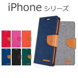 iPhone8 ケース iPhone7 カバー iPhoneX iPhone 8 Plus iPhone 7 Plus 手帳型 アイフォンケース キャンバス ダイアリー スタンド iPhone6s iPhone6s Plus iPhoneSE