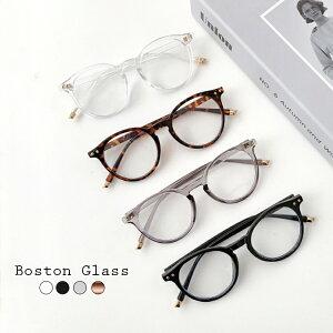 メガネ クリアメガネ レディース ボストン 伊達 だて 透明 クリア 黒 ブラック グレー レオパード 韓国 ファッション