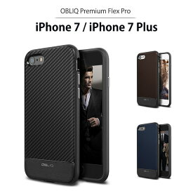 お取り寄せ iPhone SE ケース 第2世代 iPhone8 ケース iPhone7 ケース カバー iPhone8/7 Plus ケース カバー OBLIQ Premium Flex Pro 米軍MIL規格取得 耐衝撃 衝撃吸収 TPU シリコン ケース アイフォンSE ケース アイフォン8 ケース アイフォン7 ケース カバー