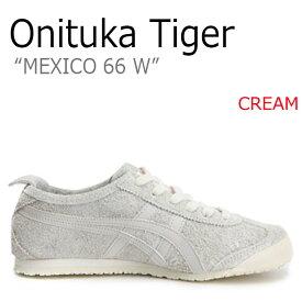 オニツカタイガー スニーカー Onitsuka Tiger レディース メキシコ66 MEXICO 66 W CREAM クリーム D7G6L-0000 シューズ