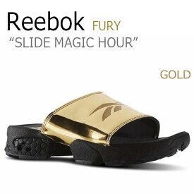 リーボック サンダル REEBOK メンズ レディース フューリー FURY スリッパ スライド マジック アワー SLIDE MAGIC HOUR GOLD ゴールド BD3188 シューズ