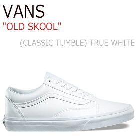 cd32d118564d バンズ オールドスクール VANS メンズ レディース OLD SKOOL (CLASSIC TUMBLE) TRUE WHITE クラシック タンブル