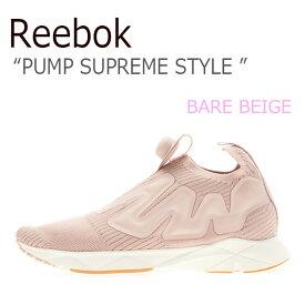 リーボック スニーカー REEBOK メンズ レディース PUMP SUPREME STYLE ポンプ シュプリーム スタイル BARE BEIGE ベアー ベージュ CN2483 シューズ