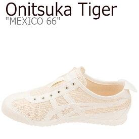 オニツカタイガー メキシコ 66 スニーカー Onitsuka Tiger レディース MEXICO 66 SLIP-ON メキシコ 66 スリッポン CREAM クリーム 1182A046-101 シューズ