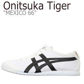 オニツカタイガー メキシコ66 スニーカー Onitsuka Tiger メンズ レディース MEXICO 66 SLIP-ON メキシコ 66 スリッポン WHITE ホワイト BLACK ブラック D342Q-0190 シューズ