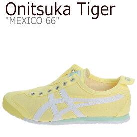 オニツカタイガー メキシコ 66 スニーカー Onitsuka Tiger レディース MEXICO 66 SLIP-ON メキシコ 66 スリッポン LEMON MERINGUE レモン メレンゲ WHITE ホワイト D3K5N-0301 シューズ