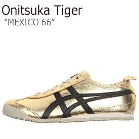 オニツカタイガー スニーカー Onitsuka Tiger メンズ レディース MEXICO 66 メキシコ66 GOLD BLACK ゴールド ブラック THL7C2-9490 シューズ