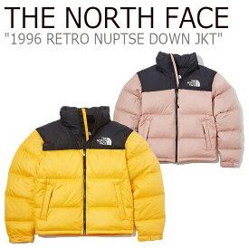 ノースフェイス ダウン THE NORTH FACE メンズ M'S 1996 RETRO NUPTSE DOWN JKT 1996 レトロ ヌプシ ダウンジャケット グースダウン YELLOW イエロー PALE PINK ピンク NJ1DK50D/H ウェア 【中古】未使用品