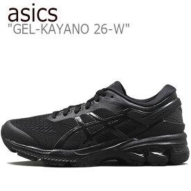 アシックス スニーカー asics レディース GEL-KAYANO 26-W ゲルカヤノ26 BLACK ブラック 1012A457-002 シューズ