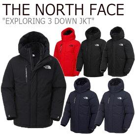 ノースフェイス ダウン THE NORTH FACE EXPLORING 3 DOWN JKT エクスプローリング3 ダウンジャケット 全6色 NJ1DK55A/B/C/D/E/F NJ1DK65A ウェア 【中古】未使用品