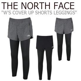 ノースフェイス レギンス THE NORTH FACE レディース W'S COVER UP SHORTS LEGGINGS カバー アップ ショーツ レギンスパンツ BLACK ブラック GRAY グレー NF6KK30A/B ウェア 【中古】未使用品