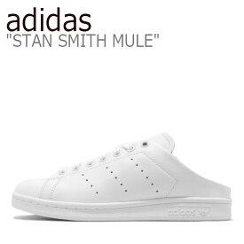 アディダス スニーカー adidas レディース STAN SMITH MULE スタンスミス ミュール WHITE ホワイト FX0532 シューズ 【中古】未使用品