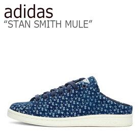 アディダス スニーカー adidas メンズ レディース STAN SMITH MULE スタン スミス ミュール BULE ブルー WHITE ホワイト FX2539 シューズ 【中古】未使用品