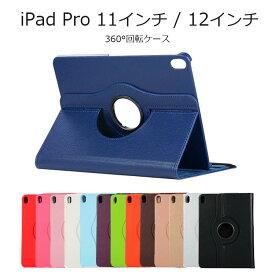 iPad ケース iPad Pro 11インチ ケース iPad Pro 11 iPad Pro 12 iPad Pro 11 ケース iPad Pro 12.9 ケース 2018 手帳型 スタンド 360°回転 カラフル PU レザー タブレットケース