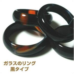 ガラスのリング・琥珀風黒タイプ アジアンアクセサリー