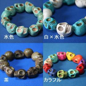 骸骨ブレスレット(大)スカルモチーフのゴムブレス選べる8色【メール便対応商品】