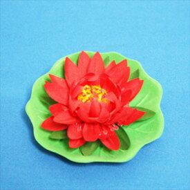 プカプカ 蓮(ハス)の造花(Sサイズ)ミニフラワーロータス【造花】レッド