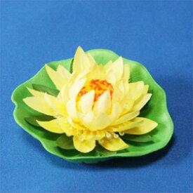 プカプカ 蓮(ハス)の造花(Sサイズ)ミニフラワーロータス【造花】黄色タイプ