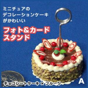 miniデコレーションケーキのペーパースタンド(カード挿し)写真立て