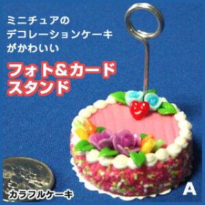 デコレーションケーキのペーパースタンド(カード挿し)写真立て