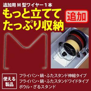 M型 ワイヤー1本 [追加用] フライパン 収納 鍋 ふたスタンド伸縮タイプ ワイドタイプ[兼用] キッチン収納 システムキッチン収納 流し下収納 [PFN-EX][PFN-69][BZS][PFN-NS][PFN-NL] 引き出し システムキ
