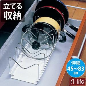 シンク下 フライパン 鍋 ふたスタンド ワイドタイプ 伸縮タイプ キッチン 収納 シンク下 ラック 伸縮 シンク下収納ラック システムキッチン 引き出し 整理 a-life エーライフ