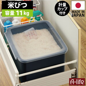 米びつ 10kg 米 おしゃれ 米びつ スリム ごはん 米櫃 こめびつ システムキッチン 黒 収納 北欧 キッチン 米びつ先生 米びつ プラスチック 計量カップ付き 台所 収納 キッチン 流し下 シンク 流