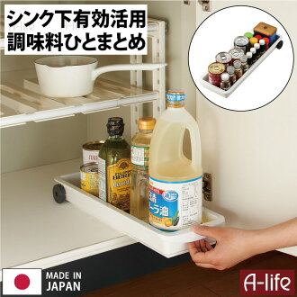 Slide tray slim type [made in Japan sinks under storage slide sink under storage sink under rack sink under Mount drawer sink under slide storage freezer storage box storage box fashionable storage case slide storage storage shelf, kitchen shelf]