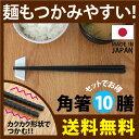 箸 メール便 送料無料 箸 10膳 セット 日本製 食洗機対応 エコ箸 すべらない箸 業務用箸 はし カトラリー プラスチッ…