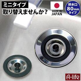 シンク 排水口 フタ 80タイプ 日本製 キッチン シンクの小さい流し台の排水口にぴったり!流し用 止水フタ 8 [排水口 ゴミ受け][排水口 ゴミ受け 浅型][排水口 ゴミ受け 皿型] 楽天 a-life エーライフ メール便