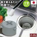 流し用 排水口 防臭ワン 十字型 羽ありタイプ 日本製 シンク 排水ワン ワン わん 防臭わん 排水トラップ 清潔 カビ 防…