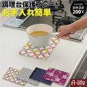 耐熱 強化ガラス キッチン トッププレート まな板 カッティングボード 22×16サイズ 和柄 和風 和文様 日本文様 まな…