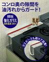 キッチン ガスコンロ シンクサイドラ