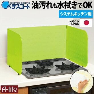 For the range guard green Velasco et system kitchen