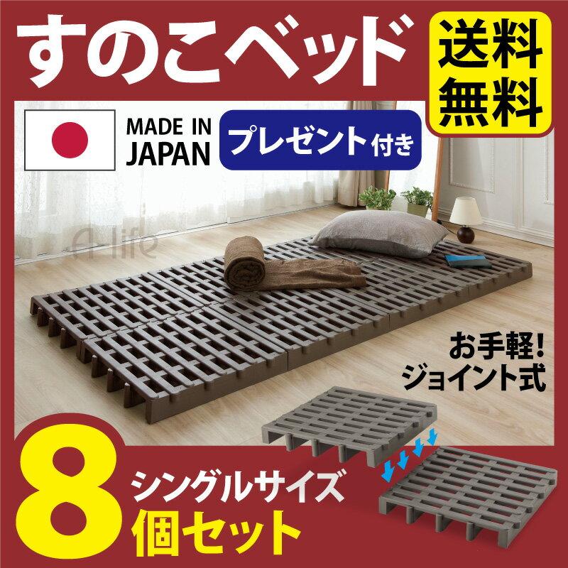 すのこベッド シングル 8個セット プラスチック すのこ ベッド プレゼント付き すのこマット 折りたたみ ふとん下すのこ 日本製 シングルサイズ ベット 布団 マット 押入れ クローゼット 収納 通気性 パレット カビ 湿気 対策 除湿 整理 a-life エーライフ