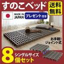 すのこベッド シングル 8個セット すのこ ベッド 送料無料 プレゼント付き 組合せ自由 ふとん下すのこ 日本製 シングルサイズ ベット 布団 マット 押入れ ...