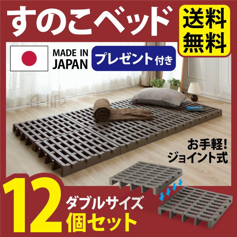 すのこベッド ダブル 12個セット すのこ ベッド プレゼント付き ヘッドレス 組合せ自由 ふとん下すのこ 日本製 ダブルサイズ セミダブル ベット 布団 マット 押入れ クローゼット 収納 通気性 パレット カビ 湿気 対策 除湿 整理 【送料無料】